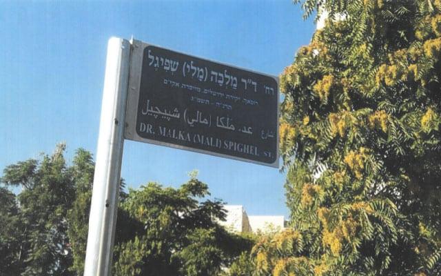 קריאת רחוב על שם ד''ר מלכה (מלי) שפיגל, מייסדת אקים